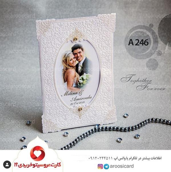 کارت عروسی کد A246