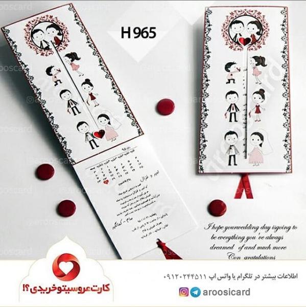کارت عروسی کد H965