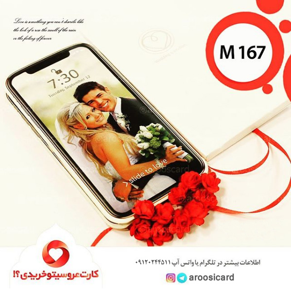 کارت عروسی کد M167