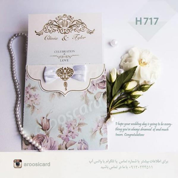 کارت عروسی کد H717