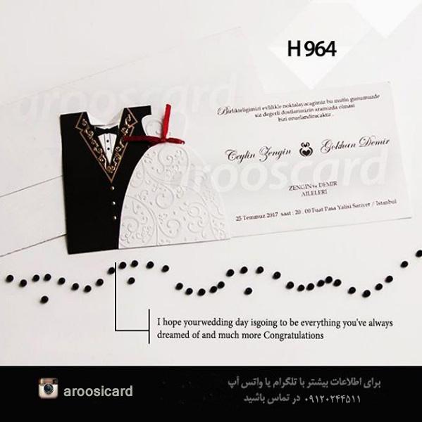 کارت عروسی کد H964