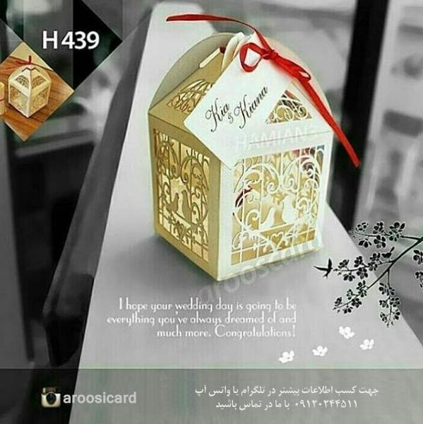 کارت عروسی کد H439