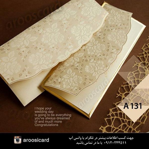 کارت عروسی کد A131