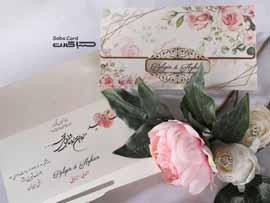 کارت عروسی کد S567