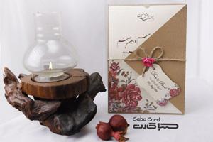 کارت عروسی کد saba-1037