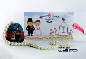 کارت عروسی کد saba-1071
