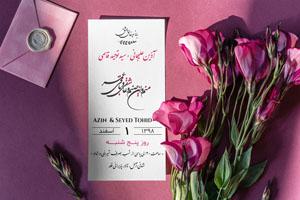 کارت عروسی آنلاین