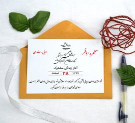 کارت عروسی مجازی m4