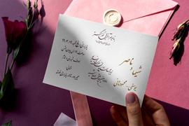 کارت عروسی روی میز