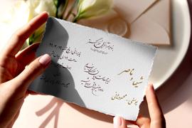 کارت عروسی در دست
