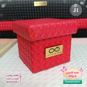 جعبه کادویی مربع J1 جلد قرمز