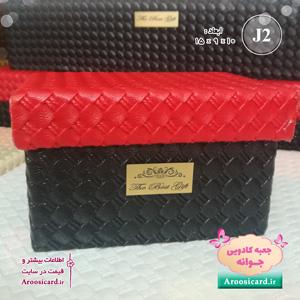 جعبه کادویی کد J2 دو رنگ مشکی قرمز