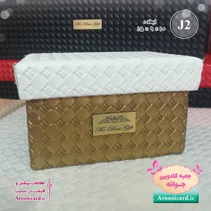 جعبه کادویی کد J2 دو رنگ سفید طلایی طرح بافتی