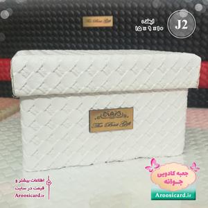 جعبه کادویی کد J2 تک رنگ سفید طرح بافتی