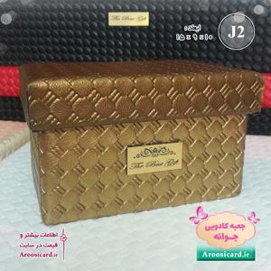 جعبه کادویی کد J2 تک رنگ طلایی طرح بافتی
