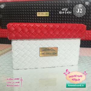 جعبه کادویی مستطیل J2 دو رنگ سفید قرمز