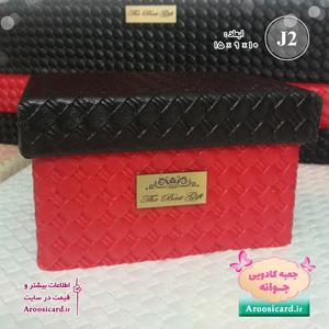 جعبه کادویی مستطیل J2 دو رنگ درب مشکی بدنه قرمز