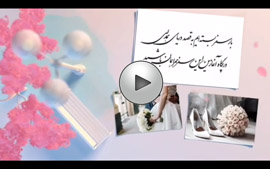 ساخت کارت عروسی آنلاین