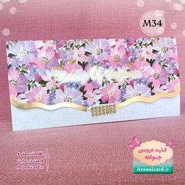 کارت عروسی کد M34