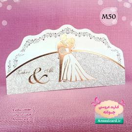 کارت عروسی کد M50