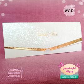 کارت عروسی کد M10