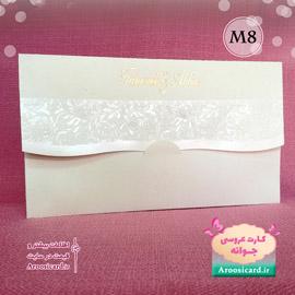 کارت عروسی کد M8