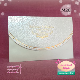کارت عروسی کد M20