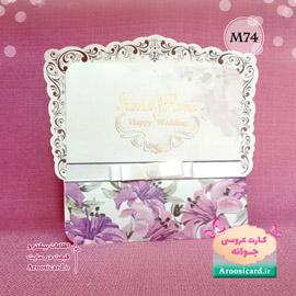 کارت عروسی کد M74