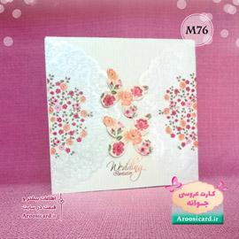 کارت عروسی کد M76