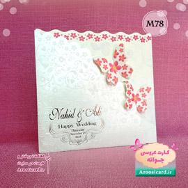 کارت عروسی کد M78