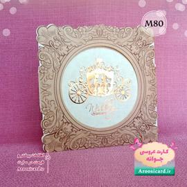 کارت عروسی کد M80