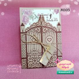 کارت عروسی کد M103