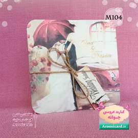 کارت عروسی کد M104