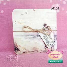 کارت عروسی کد M105
