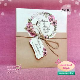 کارت عروسی کد M110