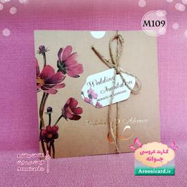 کارت عروسی کد M109