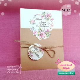 کارت عروسی کد M113