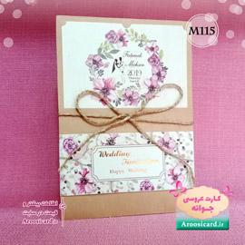 کارت عروسی کد M115