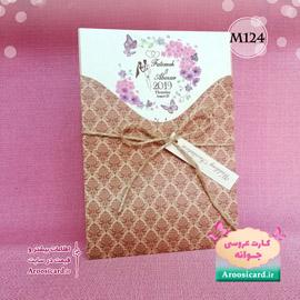 کارت عروسی کد M124