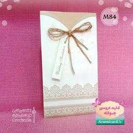 کارت عروسی کد M84