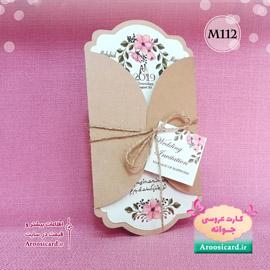 کارت عروسی کد M112