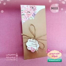کارت عروسی کد M111