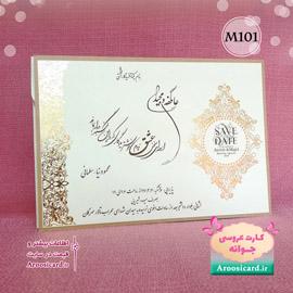 کارت عروسی کد M101