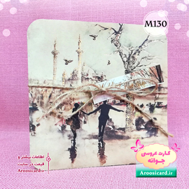 کارت عروسی کد m130