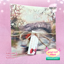 کارت عروسی کد m127