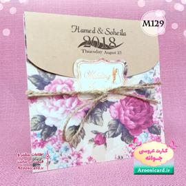 کارت عروسی کد m129