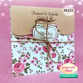 کارت عروسی کد m133