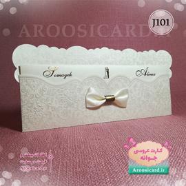 کارت عروسی J101