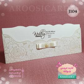 کارت عروسی J104