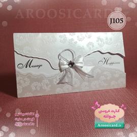 کارت عروسی J105